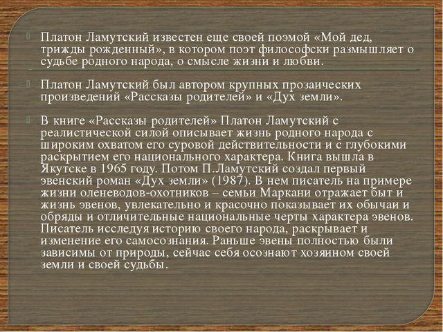 Платон Ламутский известен еще своей поэмой «Мой дед, трижды рожденный», в кот...