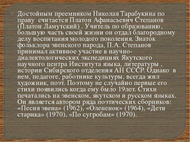 Достойным преемником Николая Тарабукина по праву считается Платон Афанасьевич...