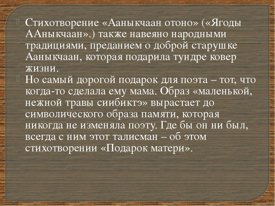 Стихотворение «Ааныкчаан отоно» («Ягоды ААныкчаан».) также навеяно народными...
