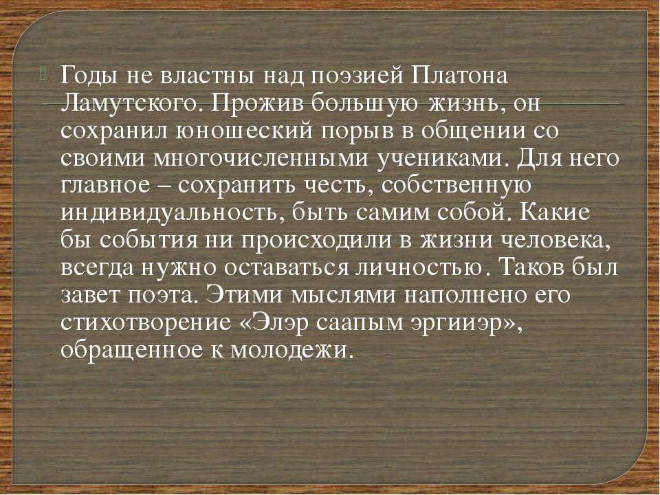 Годы не властны над поэзией Платона Ламутского. Прожив большую жизнь, он сохр...
