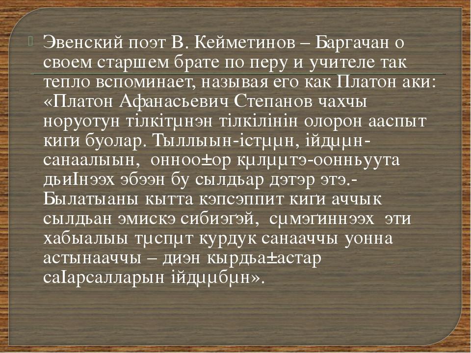 Эвенский поэт В. Кейметинов – Баргачан о своем старшем брате по перу и учител...