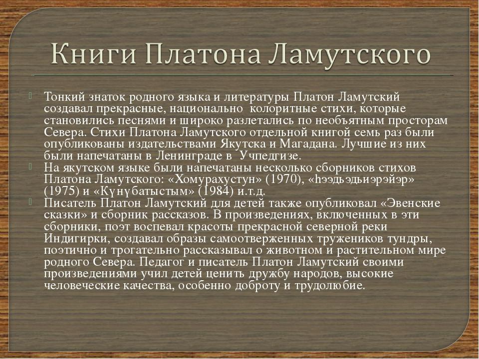 Тонкий знаток родного языка и литературы Платон Ламутский создавал прекрасные...