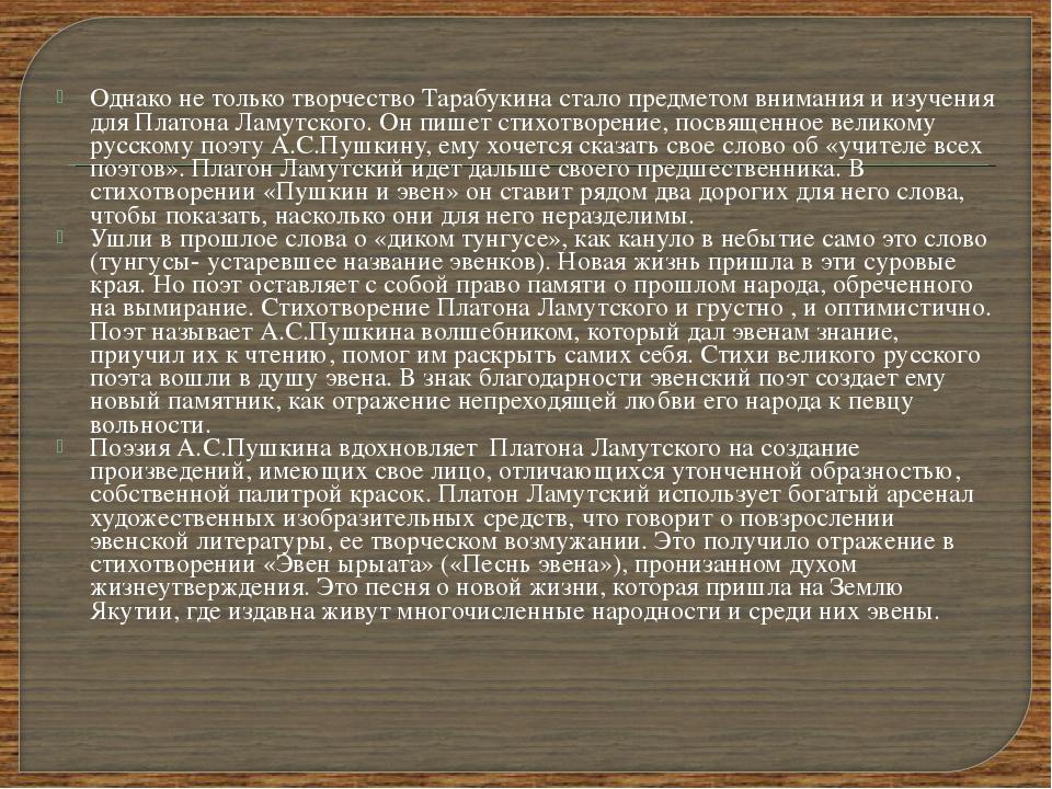 Однако не только творчество Тарабукина стало предметом внимания и изучения дл...