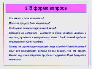 2. В форме вопроса Что важнее – закон или совесть? Может ли прогресс быть чел