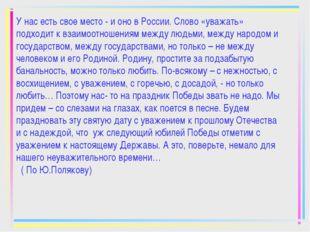 У нас есть свое место - и оно в России. Слово «уважать» подходит к взаимоотно