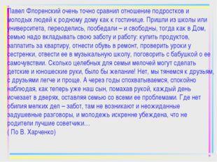 Павел Флоренский очень точно сравнил отношение подростков и молодых людей к р