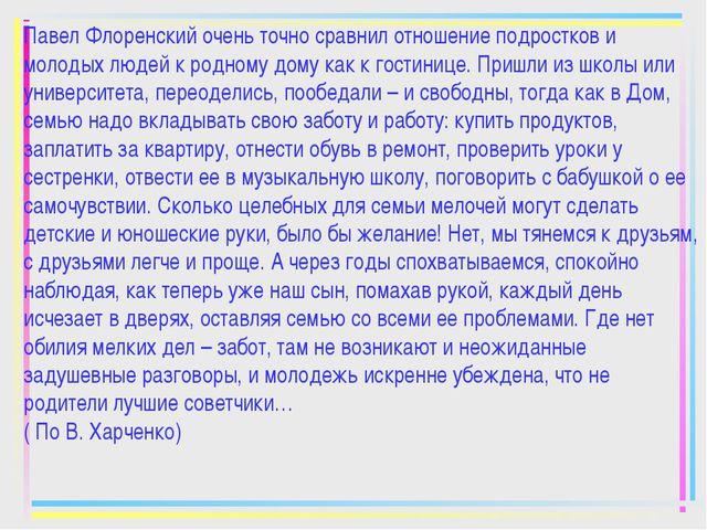 Павел Флоренский очень точно сравнил отношение подростков и молодых людей к р...