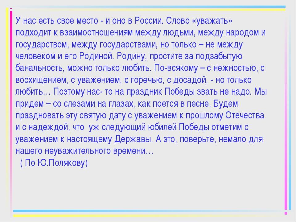 У нас есть свое место - и оно в России. Слово «уважать» подходит к взаимоотно...