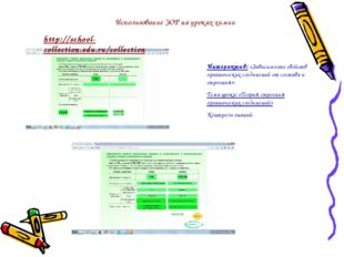 Использование ЭОР на уроках химии http://school-collection.edu.ru/collection