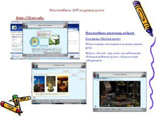 Использование ЭОР на уроках химии http://fcior.edu.ru Использование различных