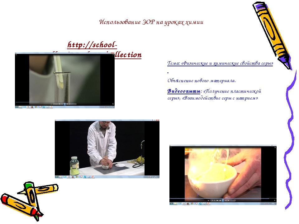 Использование ЭОР на уроках химии http://school-collection.edu.ru/collection...