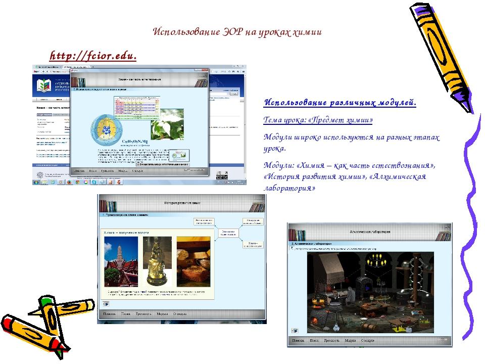 Использование ЭОР на уроках химии http://fcior.edu.ru Использование различных...