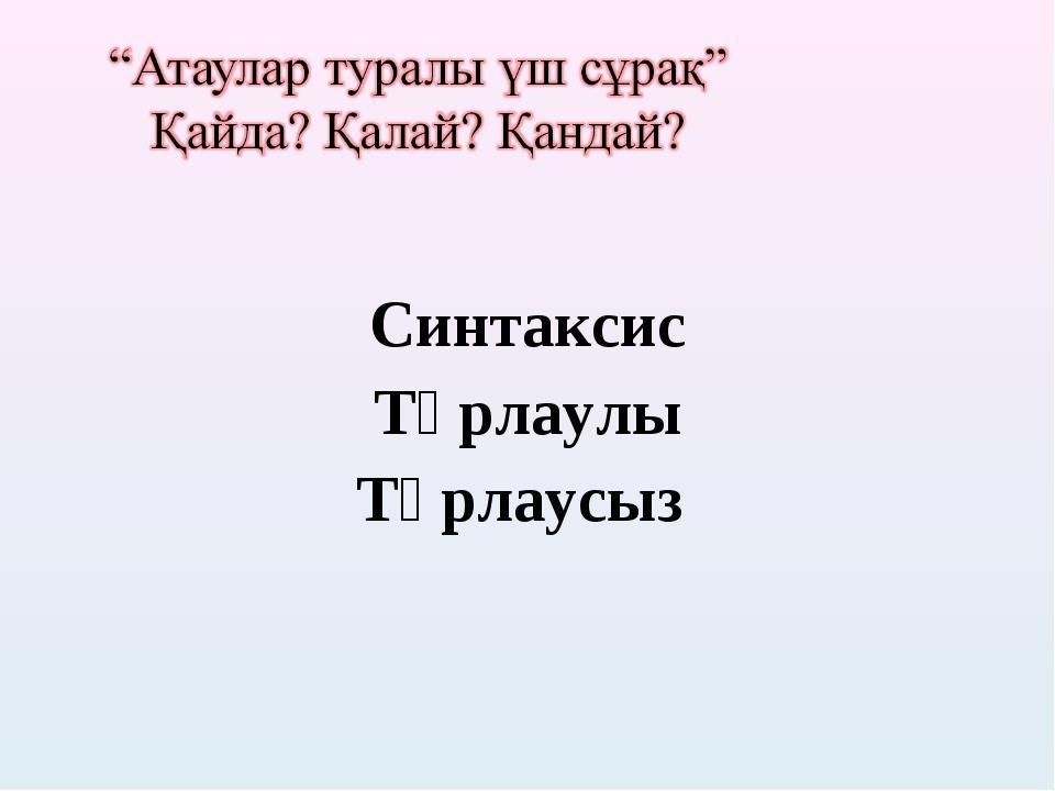 Синтаксис Тұрлаулы Тұрлаусыз