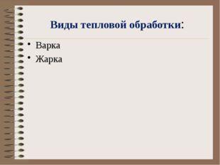 Виды тепловой обработки: Варка Жарка