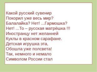 Русский сувенир. Какой русский сувенир Покорил уже весь мир? Балалайка? Нет!