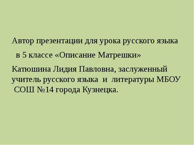 Автор презентации для урока русского языка в 5 классе «Описание Матрешки» Ка...