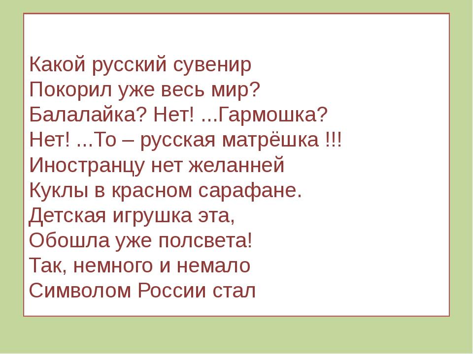 Русский сувенир. Какой русский сувенир Покорил уже весь мир? Балалайка? Нет!...