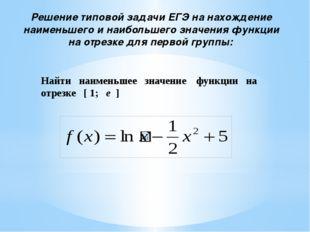 Решение типовой задачи ЕГЭ на нахождение наименьшего и наибольшего значения ф