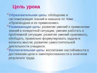 Образовательная цель: обобщение и систематизация знаний и навыков по теме «Пр