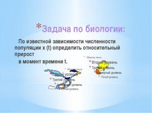 Задача по биологии: По известной зависимости численности популяции x (t) опре