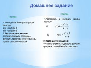 Домашнее задание 1 группа 1. Исследовать и построить график функции а) у = (
