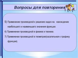 Вопросы для повторения 5) Применение производной к решению задач на нахожден
