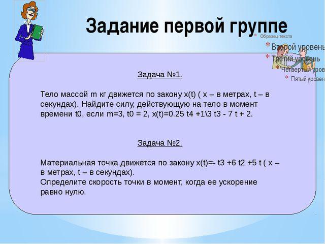 Задание первой группе Задача №1. Тело массой m кг движется по закону х(t) (...