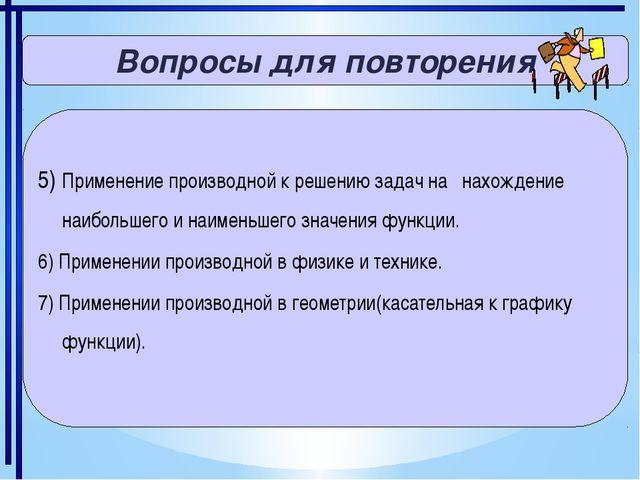 Вопросы для повторения 5) Применение производной к решению задач на нахожден...