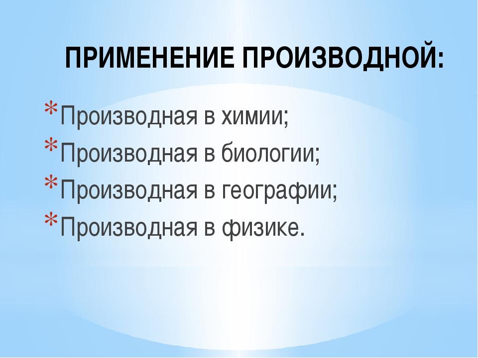 ПРИМЕНЕНИЕ ПРОИЗВОДНОЙ: Производная в химии; Производная в биологии; Производ...