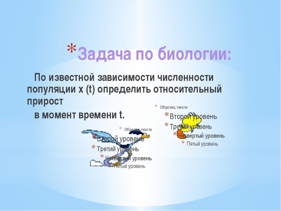 Задача по биологии: По известной зависимости численности популяции x (t) опре...