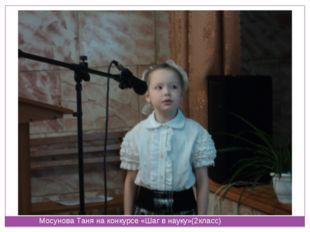 Мосунова Таня на конкурсе «Шаг в науку»(2класс)