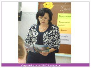 Открытый урок по ОРКСЭ в 4 классе