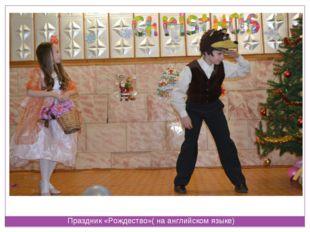 Праздник «Рождество»( на английском языке)