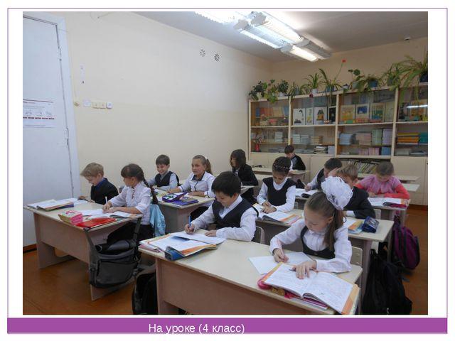 На уроке (4 класс)