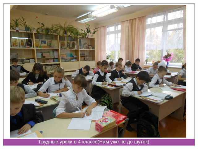 Трудные уроки в 4 классе(Нам уже не до шуток)