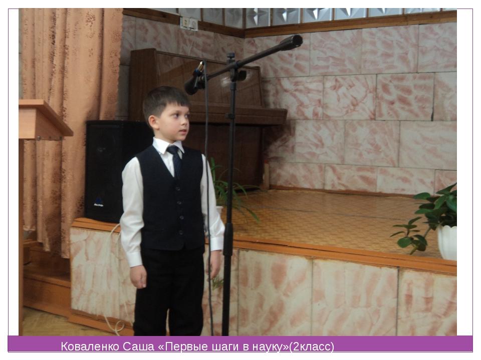 Коваленко Саша «Первые шаги в науку»(2класс)