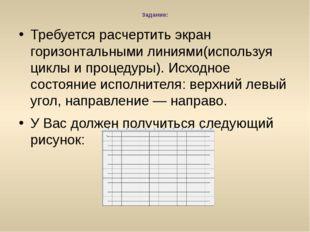 Задание: Требуется расчертить экран горизонтальными линиями(используя циклы и