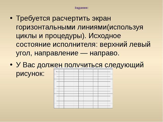 Задание: Требуется расчертить экран горизонтальными линиями(используя циклы и...