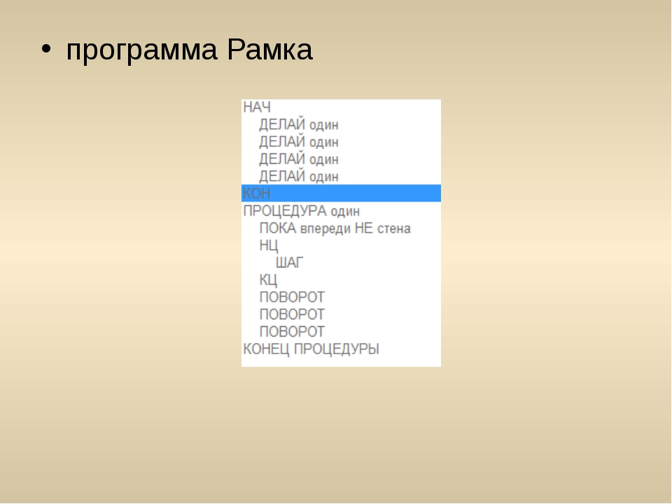 программа Рамка