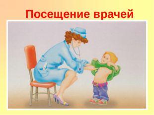 Посещение врачей