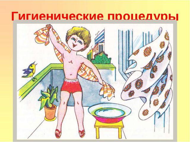 Гигиенические процедуры