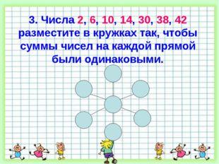 3. Числа 2, 6, 10, 14, 30, 38, 42 разместите в кружках так, чтобы суммы чисел
