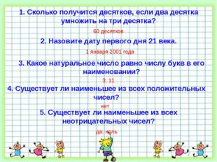 1. Сколько получится десятков, если два десятка умножить на три десятка? 2. Н