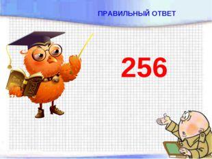 256 ПРАВИЛЬНЫЙ ОТВЕТ
