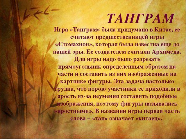 ТАНГРАМ Игра «Танграм» была придумана в Китае, ее считают предшественницей иг...