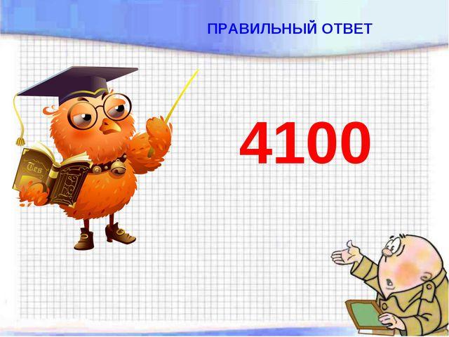 4100 ПРАВИЛЬНЫЙ ОТВЕТ