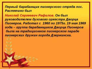 Первый барабанщик пионерского отряда пос. Растяпино был Николай Сергеевич Ра