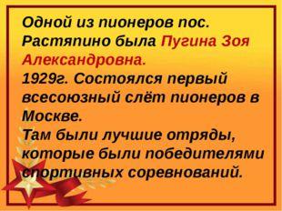 Одной из пионеров пос. Растяпино была Пугина Зоя Александровна. 1929г. Состо