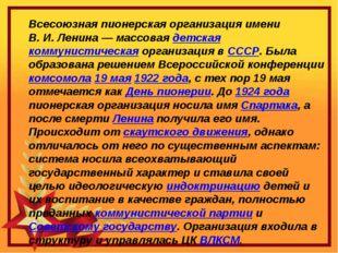 Всесоюзная пионерская организация имени В.И.Ленина— массовая детская комм