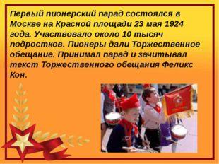 Первый пионерский парад состоялся в Москве на Красной площади 23 мая 1924 го